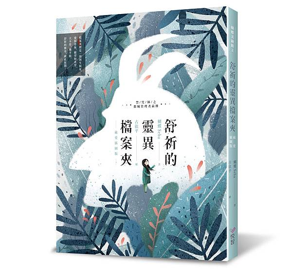 蝴蝶美繪館2-舒祈的靈異檔案夾-立體書封300dpi.jpg