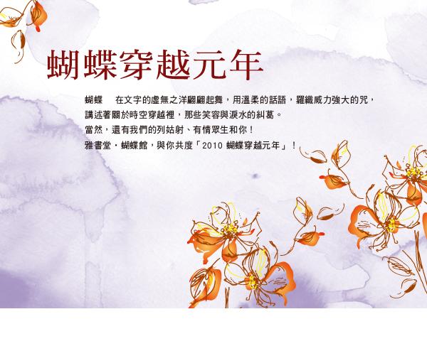 蝴蝶穿越元年