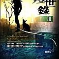 歿世錄Ⅲ-封面縮圖.jpg