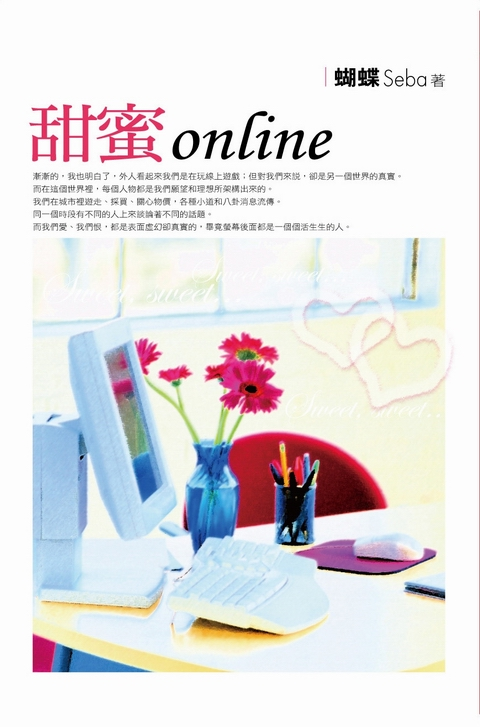 甜蜜online-封面縮圖.jpg