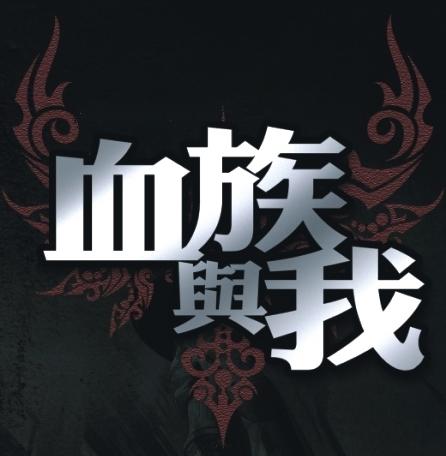 血族與我-Logo