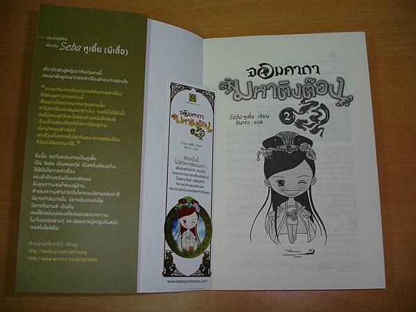 泰文版禁咒師-02-內頁-1
