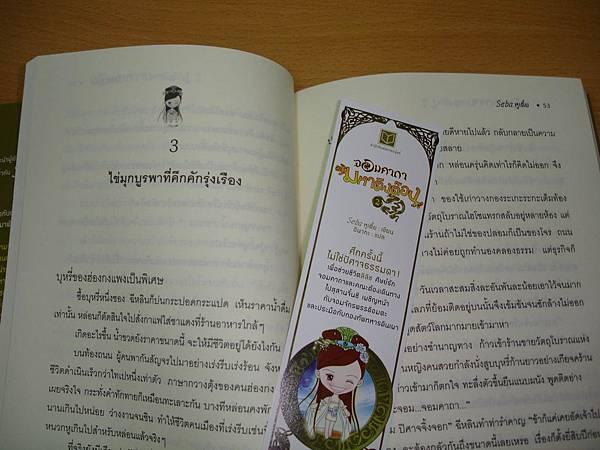 泰文版禁咒師-02-內頁-2