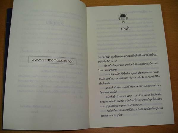 泰文版禁咒師-03-內頁-2