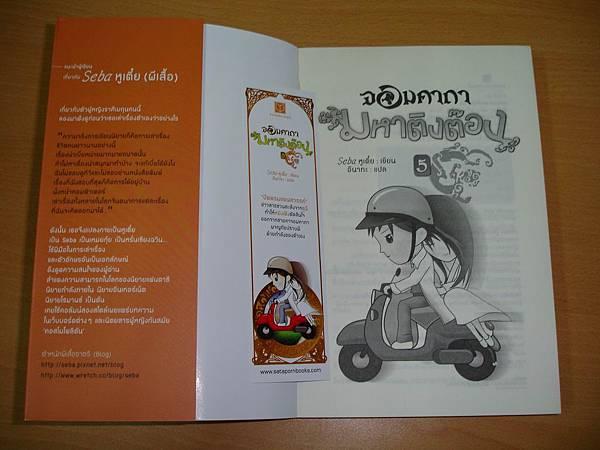 泰文版禁咒師-05-內頁-1