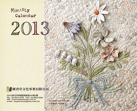 2013月曆
