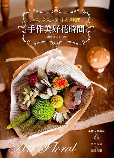 花之道04-Fan Fanの新手花藝課:手作美好花時間-手作人の桌花×花束×多肉組合×乾燥花圈_72