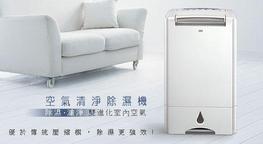 3M-淨呼吸空氣清淨除濕機