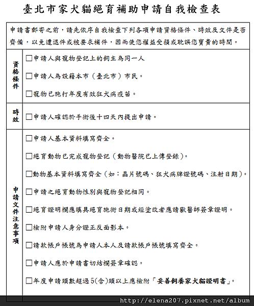 台北-101自我檢查表.png