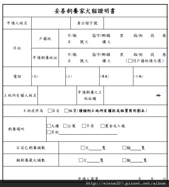 台北-101年度妥善飼養家犬貓證明書.png