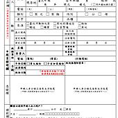 台北申請表.png