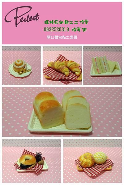 elena關口麵包招生海報