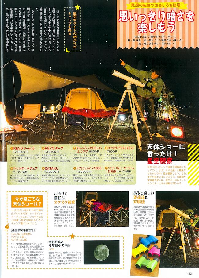 20121116-img-Y16105354-0001