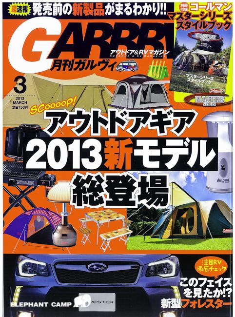 20130220-img-220195748-0001