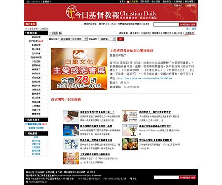 今日基督教報_工商服務曝光.png