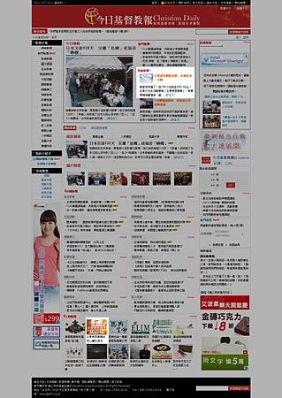 今日基督教報_首頁曝光.png