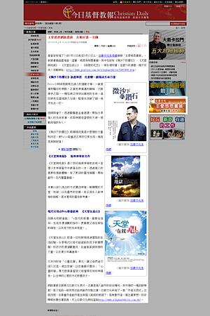 今日基督教報_新聞稿及banner曝光.png