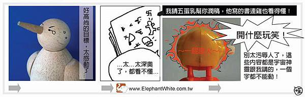 出書漫畫_雞天書2s.JPG
