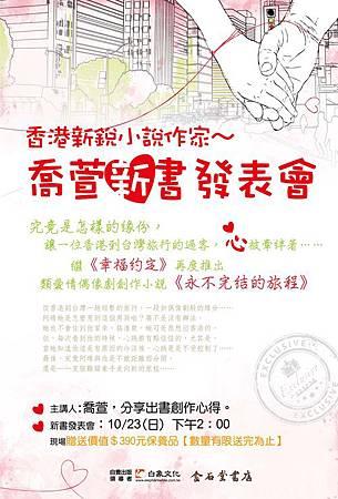 新書發表會海報_500.jpg