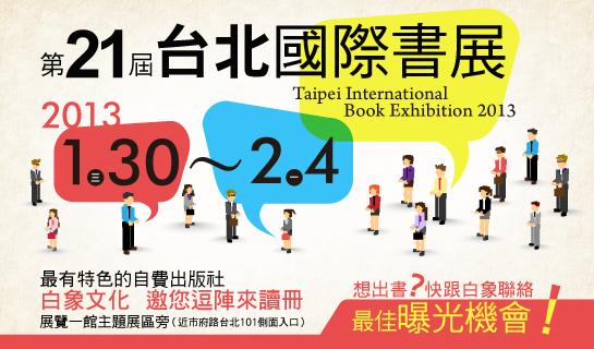 國際書展banner