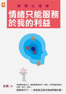 解釋心理學:情緒只能服務於我的利益360.jpg