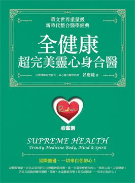 全健康:超完美靈心身合醫360.jpg