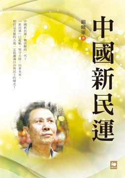 中國新民運360.jpg