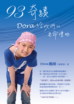 93奇蹟:Dora給我們的生命禮物360.jpg