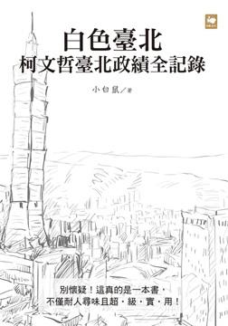 白色臺北:柯文哲臺北政績全記錄360.jpg