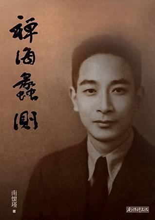 禪海蠡測-南師年輕肖像
