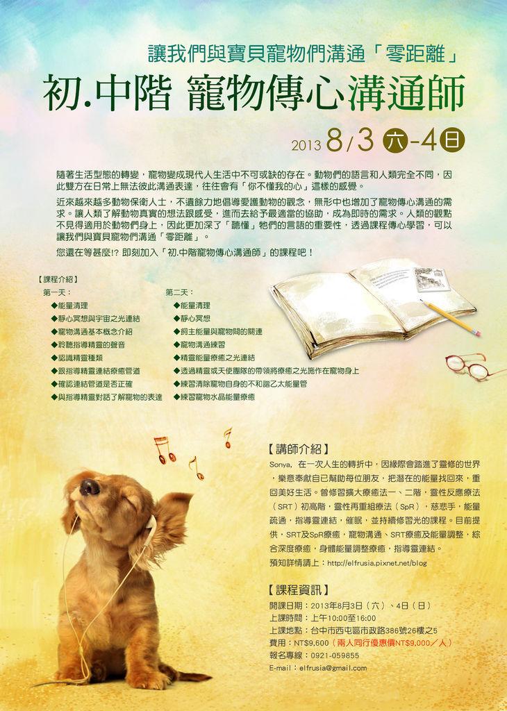 20130606-寵物傳心(場地租借改稿)