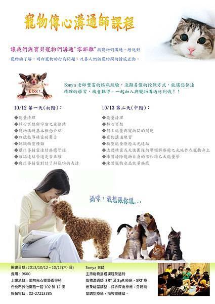 寵物傳心溝通師課程DM