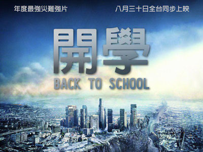 backschool002