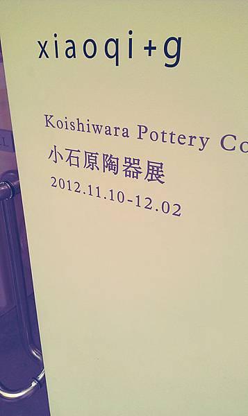 C360_2012-11-10-15-17-13