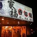 台北市家福壽司屋