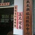 台南市後壁鄉菁寮村