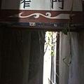 台南市窄門咖啡