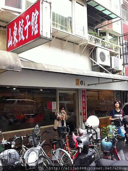 山東餃子館 014