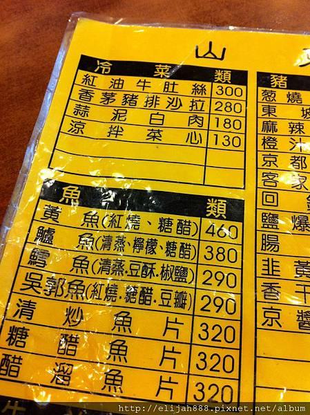 山東餃子館 001