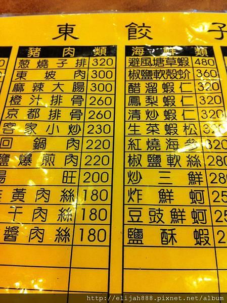 山東餃子館 002