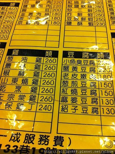 山東餃子館 003