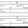 20160212-0216 香草班機.bmp