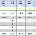 Nex 成田到東京時刻表.bmp