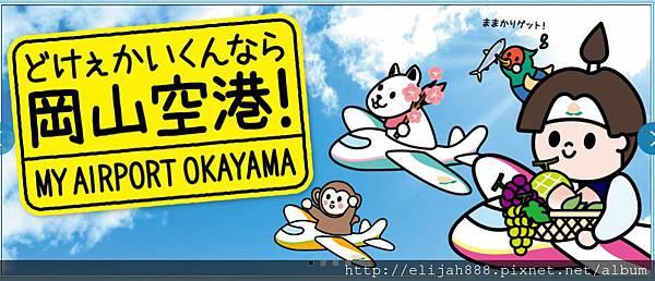 OKAYAMA AIR PORT.jpg