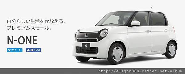 Honda N one-w.jpg