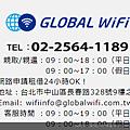 出國上網用 GLOBAL WiFi,讓您輕鬆省國際漫遊.png