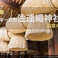 JP-Shimane-Izumo-Cover01.jpg