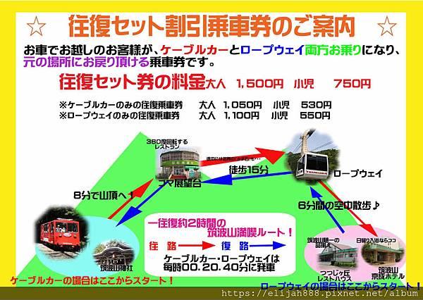 筑波山纜車.jpg