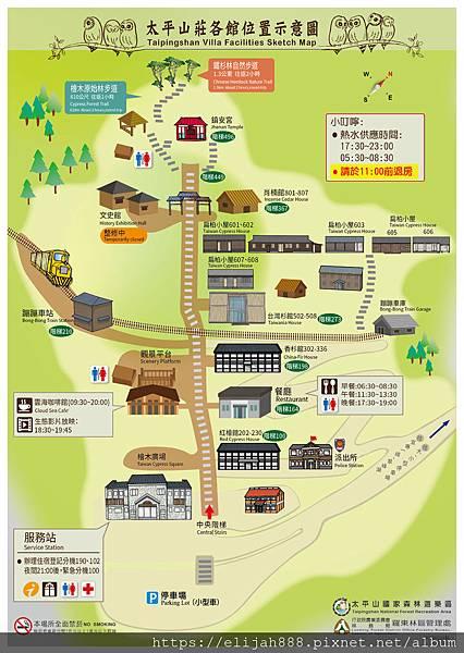 太平山莊各館位置示意圖-A4版-20200324.jpg