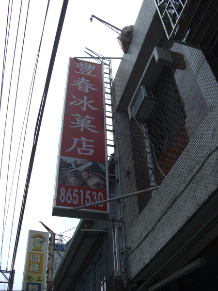 羊角村_022.JPG